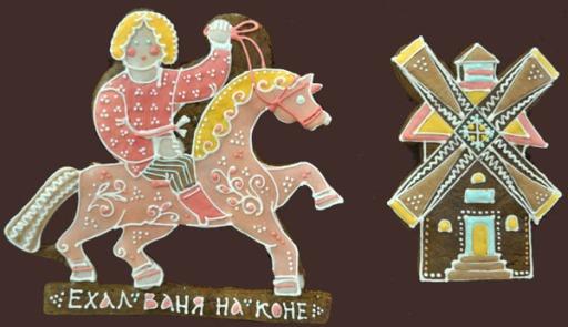 Picture taken from http://www.evpatori.ru/kozuli-medovye-pryaniki.html